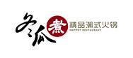 冬瓜煮精品潮式火锅