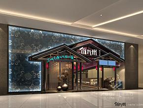 俏九州-万象天地店中式餐厅设计