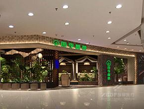 四季椰林连锁餐饮设计案例-皇庭广场店