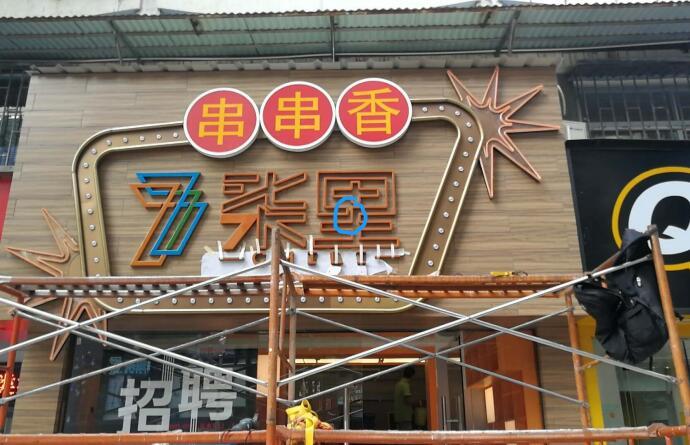 柒里串串香餐厅装修设计